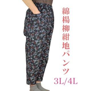 綿揚柳紺地パンツ3L【スラックス】【大きいサイズ】【モンスラ】【婦人服】