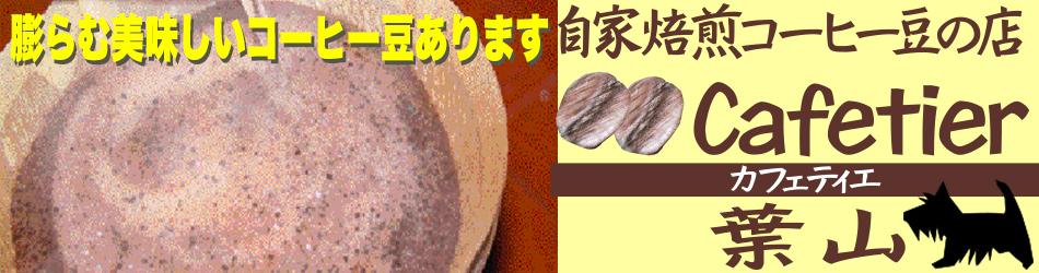自家焙煎コーヒー豆の店Cafetier(カフェティエ)葉山