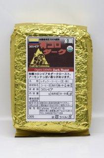 有コロ・ダーク[有機コロンビア・ダークロースト]/250g(250g×1パック)