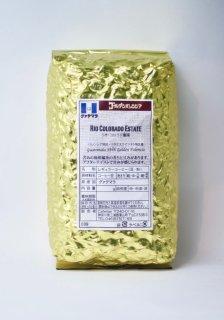 グァテマラ 「ゴールデンパレンシア」/250g(250g×1)