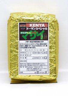 ケニア AA-TOP『マサイ』深煎りドーマンスペシャル/200g