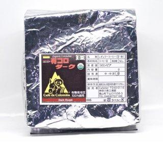 有コロ・ダーク[有機コロンビア・ダークロースト]/400g(400g×1パック)
