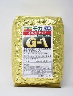 モカ イルガチェフ G-1 ライト /200g(200g×1)