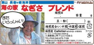 葉山長者ヶ崎海水浴場「海の家なぎさ」ブレンド200g(200g×1袋)