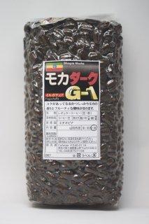 モカ イルガチェフ G-1 ダーク/300g(300g×1)
