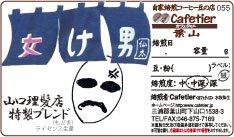 葉山 山口理髪店「け」ブレンド /200g(200g×1)