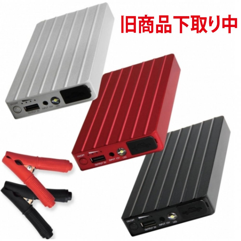 QUICK BATTERY CHARGER ALUMINIUM 旧製品下取中