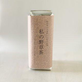 ◆私の野草茶<br>10g×22袋<br><br><br>