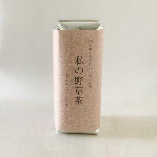 ◆私の野草茶<br>10g×33袋<br><br><br>