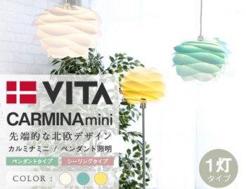 北欧照明 ペンダント / シーリングライトVITA CARMINA mini|人気の通販店Sotao
