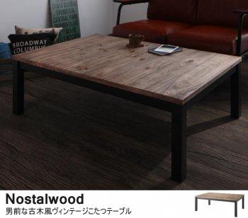 男前な古木風ヴィンテージこたつテーブルNostalwoodノスタルウッド/長方形(120×80)|人気の通販店Sotao