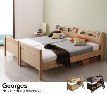 大人も子供も長く使える2段ベッドGeorgesジョルジュ|人気の通販店Sotao