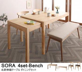 北欧ダイニングセット伸縮テーブルSORAソラ4点セット(ダイニングテーブル+チェア2脚+ベンチ1脚)|人気の通販店Sotao