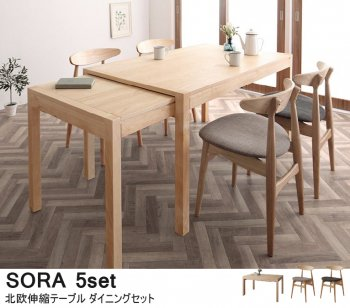 北欧ダイニングセット伸縮テーブルSORAソラ5点セット(ダイニングテーブル+チェア4脚)|人気の通販店Sotao