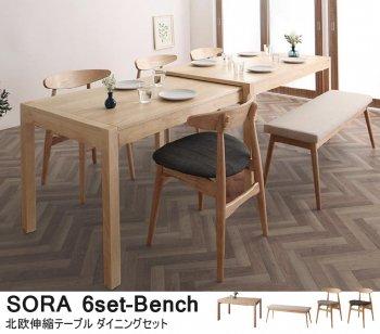 北欧ダイニングセット伸縮テーブルSORA ソラ  6点セット(ダイニングテーブル+チェア4脚+ベンチ1脚) |人気の通販店Sotao