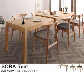北欧ダイニングセット伸縮テーブルSORA ソラ  7点セット(ダイニングテーブル+チェア6脚) |人気の通販店Sotao