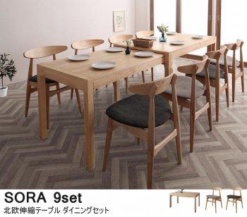 北欧ダイニングセット伸縮テーブルSORA ソラ  9点セット(ダイニングテーブル+チェア8脚) |人気の通販店Sotao