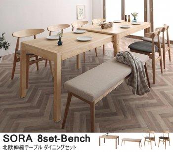 北欧ダイニングセット伸縮テーブルSORA ソラ   8点セット(ダイニングテーブル+チェア6脚+ベンチ1脚)|人気の通販店Sotao