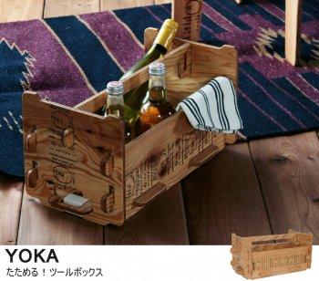 畳める工具箱 小物入れやマガジンラックにもYOKA ツールボックス|人気の通販店Sotao