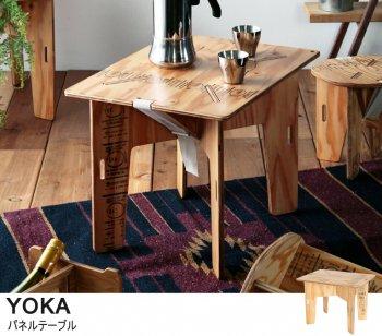 究極にシンプルなミニテーブルYOKA パネルテーブル|人気の通販店Sotao