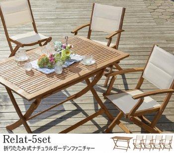 折りたたみ式ナチュラルガーデンファニチャー Relat リラト 5点セット(テーブル+チェア4脚) |人気の通販店Sotao