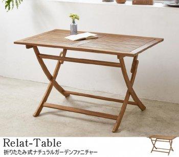 折りたたみ式ナチュラルガーデンファニチャー Relat リラト テーブル W120|人気の通販店Sotao