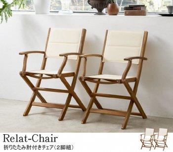 折りたたみ式ナチュラルガーデンファニチャー Relat リラト ガーデンチェア 2脚組 肘付き|人気の通販店Sotao