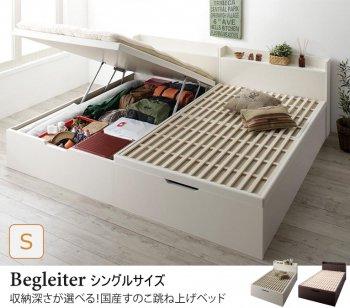 敷ふとんOK&大容量収納すのこ跳ね上げベッドシングルベッドBegleiterベグレイター |人気の(S) シングルベッド通販店Sotao