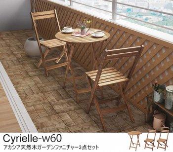 アカシア天然木ガーデンファニチャー Cyrielleシリエル 3点セット(W60丸テーブル+チェア2脚)|人気の通販店Sotao