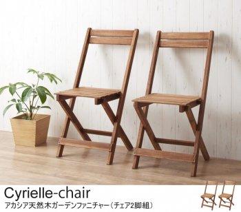 アカシア天然木ガーデンファニチャー Cyrielleシリエル チェア2脚組|人気の通販店Sotao