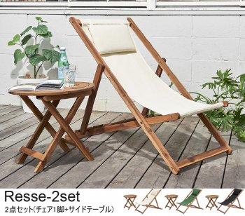 アカシア天然木リクライニング折りたたみ式ガーデンチェアResseレッセ 2点セット(チェア1脚+サイドテーブル) |人気の通販店Sotao