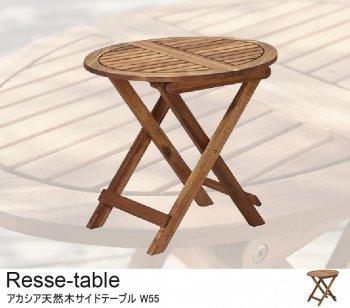 アカシア天然木リクライニング折りたたみ式ガーデンチェアResseレッセ-サイドテーブル|人気の通販店Sotao