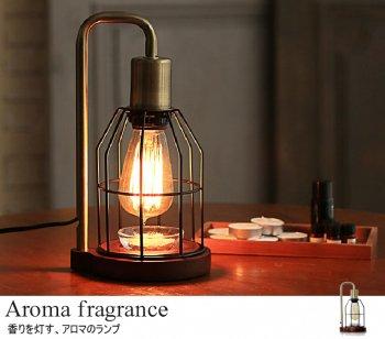 アロマ フレグランスランプVINTAGE Collection Aroma fragrance|人気の通販店Sotao