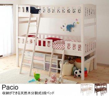 収納ができる天然木分割式2段ベッドPacioパシオ|人気のキッズベッド通販店Sotao