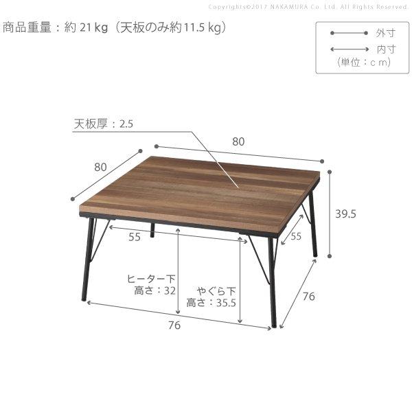 古材風アイアンこたつテーブル[80×80]Brookブルック 80×80センチの画像