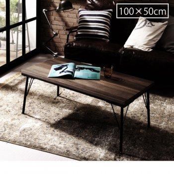 古材風アイアンこたつテーブル[100×50]Brookブルック 100×50センチ|人気の通販店Sotao