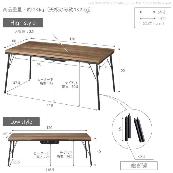ヴィンテージ こたつテーブル 2段階高さ調節[120×60]Brookブルック 120×60センチの画像