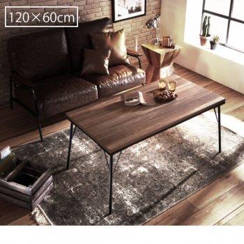 ヴィンテージ こたつテーブル 2段階高さ調節[120×60]Brookブルック 120×60センチ|人気の通販店Sotao