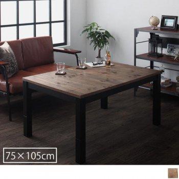高さ四段階! 古木風ヴィンテージこたつテーブル Imagiwoodイマジウッド 長方形(75×105cm)|人気のコタツテーブル通販店Sotao
