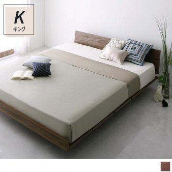 フレーム幅180cm+Kマットレス モダンデザインローベッドMasterpiece マスターピース180K|人気の(K)キングベッド通販店Sotao