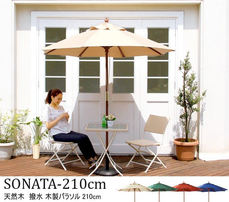 天然木 木製パラソル 210cm 撥水加工SONATA-ソナタ-210cmの画像