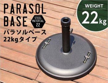 パラソル使用時の必需品パラソルベース-22kg-|人気の通販店Sotao