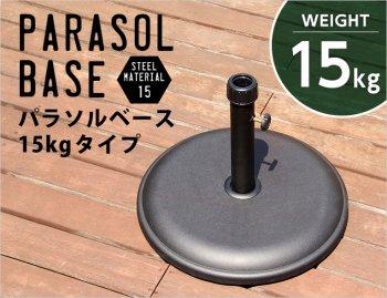 パラソル使用時の必需品パラソルベース-15kg-|人気の通販店Sotao