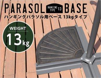 ハンギングパラソル用ベースパラソルベース-13kg-|人気の通販店Sotao
