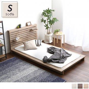 スリムヘッドボード可動棚付きフロアベッドフレームシングルベッドElfomエルフォム|Sotao
