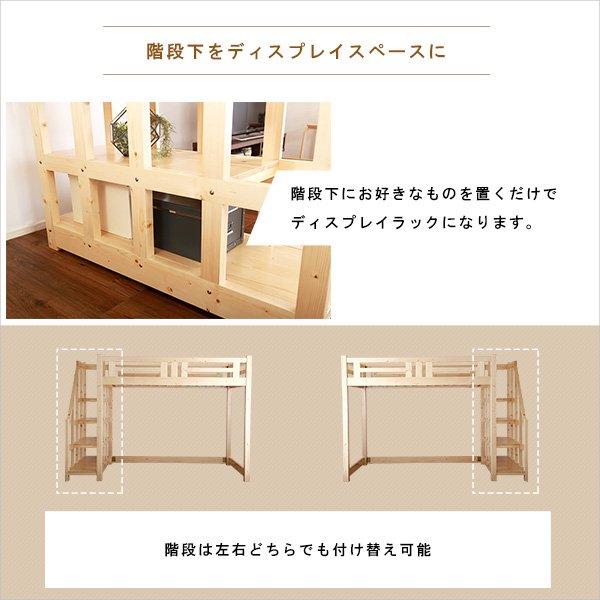 階段付き木製ロフトベッド[セミダブル]Steviaステビア-SDの画像