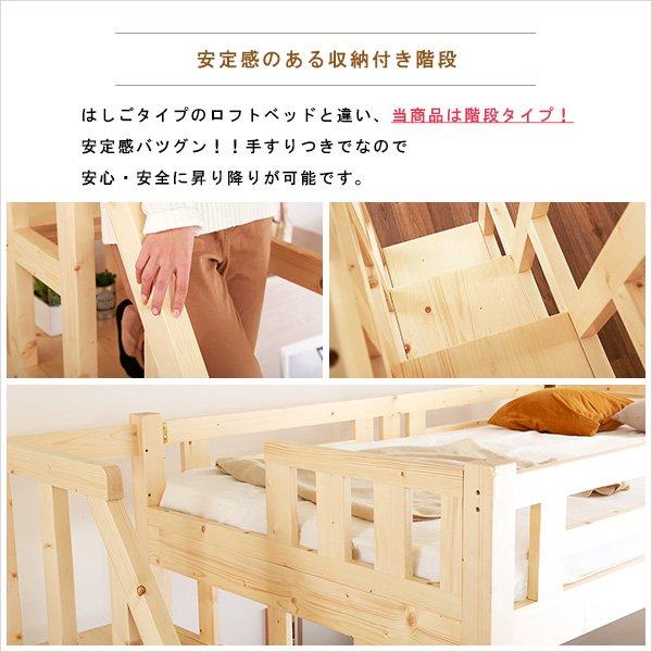 階段付き木製ロフトベッド[シングル]Steviaステビア-Sの画像