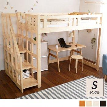 階段付き木製ロフトベッド[シングル]Steviaステビア-S|Sotao