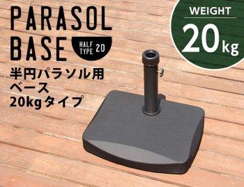 半円パラソル用ベース半円パラソルベース-20kg-|人気の通販店Sotao