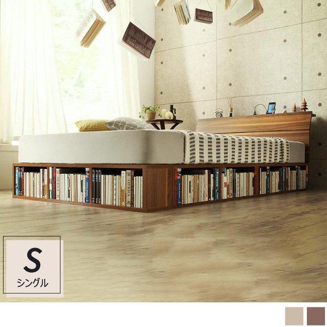 コンセント・おしゃれな引き出し・本棚収納付ベッド TOKUMUトクム シングル の画像